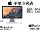 青岛买电脑哪里有分期实体店,苹果iPad分期首付多少