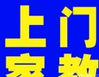 江门小学、初中、高中语数英各科家教辅导(家长推荐)