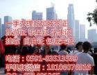 新加坡签证怎么办理加盟 机票 投资金额 1万元以下
