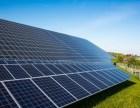 太阳能电板回收公司 那里回收太阳能电板 光伏电板回收