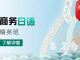 上海浦东日语口语培训 商务日语会话外教课程