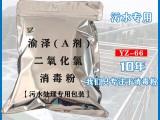 工厂供应二氧化氯消毒fen消毒剂 污水饮用水专用AB剂