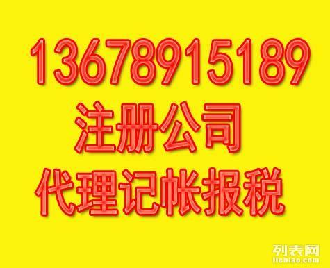 """海珠区住宅""""厂房注册公司办理长期营业执照"""