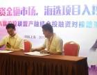 沪投联盟与万达金融控股集团祥达基金签署战略合作协议