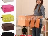 批发供应/家居日用系列/双拉链厚软盖收纳箱/整理箱52cm-大号