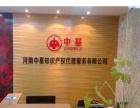 河南中基-商标-版权-专利