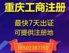 重庆渝北公司注册 代办个体营业执照