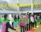 湘潭组织策划事业单位大型职工趣味运动会