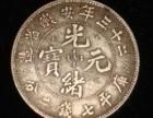 古钱币古玩鉴定交易欢迎咨询