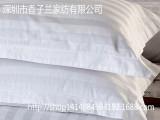 专业宾馆酒店布草床上用品 四件套缎条枕套批发 厂家直销
