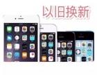 武穴苹果专卖店iPhone 6 零首付分期
