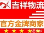 北京平谷区附近物流公司 搬家公司 回城车空车配货整车零担