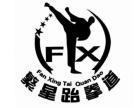 繁星跆拳道俱乐部