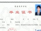 学历提升大专本科学历函授网络业余中国海洋大学地质大学聊城大学