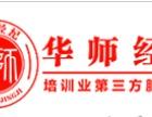 深圳华师经纪 给培训机构提供优质讲师服务