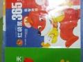 0-7岁红袋鼠儿童图书,邮局正规发行刊物,送礼高大