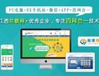 福州网站开发设计 福州b2b网站开发 福州h5网站开发