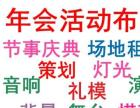 上海會議會務場地預定搭建布置餐飲茶歇主持等