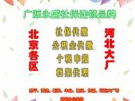 廊坊大厂 香河社保个税办理 北京各区社保 个税办理