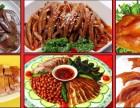 将军卤卤味熟食加盟费多少 熟食加盟店10大品牌