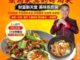 中式快餐就选蒸美味,蒸出来的美食,月入五万
