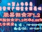杭州股票开户手续费优惠至万1.2?全天24小时开户?