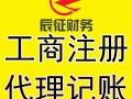 杭州进出口经营权专业代办