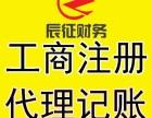 杭州电子商务,科技公司代办,垫资验资 个体户注册,放心开公司