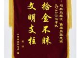 兰州 丽彩品牌 中高档锦旗制作,免费送货,高档锦旗