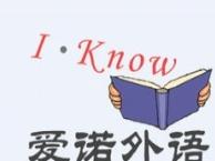 爱诺外语镇江大学英语四级培训,选择爱诺,得到通过