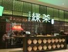绿茶餐厅加盟费多少 绿茶餐厅加盟怎么样能赚钱吗