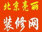 北京全市提供內外墻乳膠漆 舊墻翻新室內裝修服務