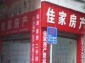 泸县仁和春天 2室2厅90平米 中等装修 押一付三