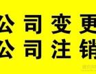 北京注销公司需要多长时间