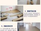 木地板安装团队