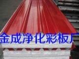 金成净化彩板厂供应镀锌板/不锈钢板/H板