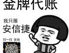 硚口宝丰兼职会计记账注册公司代账报税变更股权注销解异常审计