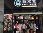上海有益禾堂吗?开个益禾堂要多少钱?