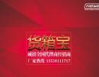 黄海N1N1S黄海N2N2S货箱宝/后箱保护垫