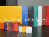 UHMWPE/河北/科诺超高分子量聚乙烯耐磨板 异形件UPE高分