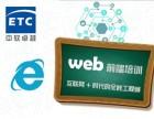 长春中软卓越web前端HTML5培训工程师大有可为!