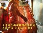 北京哪里教正宗烤鸭技术呀?加盟 特色小吃