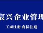 义乌全网最低价 注册公司注册商标入驻网店