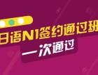 上海日语培训机构 让学习成为很快乐的事