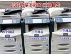 出租高速黑白彩色打印机复印机 费用低 包耗材 维护
