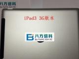 供应 ipad3后盖 苹果电脑后盖 电池后盖 后壳 电池盖3G版
