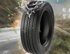 汽车用品加盟/安全龙牌轮胎/全国招合作 加盟,代理商