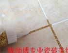 陈师傅专业瓷砖美缝