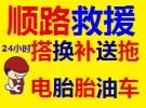东莞流动补胎修车搭电送油32镇都有分店24小时!