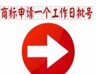 宣城商标注册网上办理指南,宣城600元办理商标申请